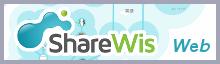 無料学習サイトShareWis Webへのバナー