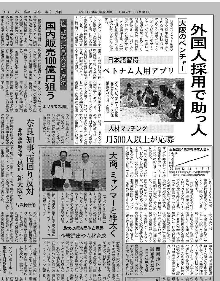 nikkei-sharewis-20161125
